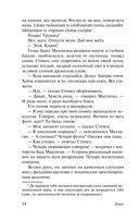 Улисс. В 2-х томах. Том 1 — фото, картинка — 14