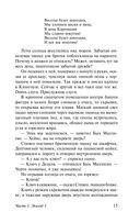 Улисс. В 2-х томах. Том 1 — фото, картинка — 15