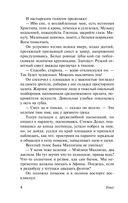 Улисс. В 2-х томах. Том 1 — фото, картинка — 4