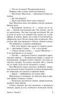Улисс. В 2-х томах. Том 1 — фото, картинка — 5