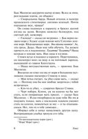 Улисс. В 2-х томах. Том 1 — фото, картинка — 6