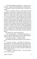 Улисс. В 2-х томах. Том 1 — фото, картинка — 7