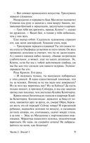 Улисс. В 2-х томах. Том 1 — фото, картинка — 9