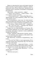 Улисс. В 2-х томах. Том 1 — фото, картинка — 10