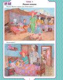 Ребенок и общество. Поучительные рассказы про Ваню и Алису. Тетрадь заданий 1 — фото, картинка — 2