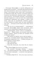 Грозовой перевал (м) — фото, картинка — 8