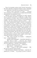 Грозовой перевал (м) — фото, картинка — 12