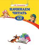 Начинаем читать. Для детей 4-5 лет — фото, картинка — 1