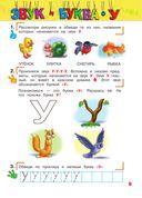 Начинаем читать. Для детей 4-5 лет — фото, картинка — 9