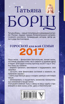 Гороскоп на 2017 год для всей семьи — фото, картинка — 10