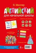 Английский для начальной школы — фото, картинка — 9
