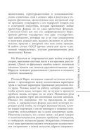 Марксизм как стиль — фото, картинка — 8