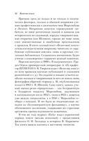 Велесова книга. Славянские Веды — фото, картинка — 9