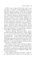 Велесова книга. Славянские Веды — фото, картинка — 10