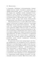 Велесова книга. Славянские Веды — фото, картинка — 11