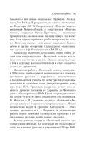 Велесова книга. Славянские Веды — фото, картинка — 12