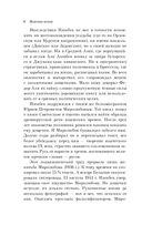 Велесова книга. Славянские Веды — фото, картинка — 3