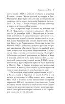 Велесова книга. Славянские Веды — фото, картинка — 4
