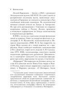 Велесова книга. Славянские Веды — фото, картинка — 5