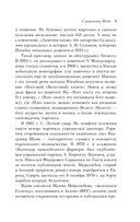 Велесова книга. Славянские Веды — фото, картинка — 6
