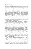 Велесова книга. Славянские Веды — фото, картинка — 7