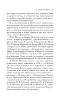 Велесова книга. Славянские Веды — фото, картинка — 8