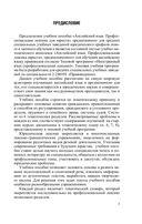 Английский язык. Профессиональная лексика юриста — фото, картинка — 3