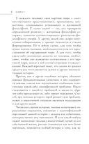 Большая книга восточной мудрости (с драконом) — фото, картинка — 7