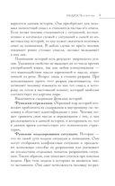 Большая книга восточной мудрости (с драконом) — фото, картинка — 8