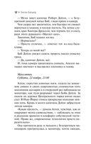 Сидни Шелдон. Безрассудная (м) — фото, картинка — 10
