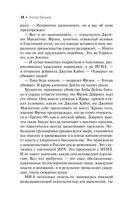 Сидни Шелдон. Безрассудная (м) — фото, картинка — 12