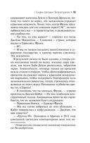 Сидни Шелдон. Безрассудная (м) — фото, картинка — 13