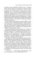 Сидни Шелдон. Безрассудная (м) — фото, картинка — 7