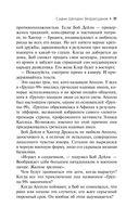 Сидни Шелдон. Безрассудная (м) — фото, картинка — 9