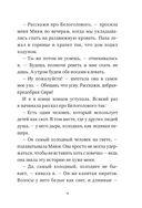 Пираты Ледового моря — фото, картинка — 6