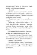 Пираты Ледового моря — фото, картинка — 7