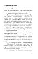 Клан новых амазонок (м) — фото, картинка — 14