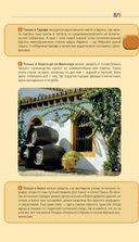 Андалусия. Путеводитель — фото, картинка — 9