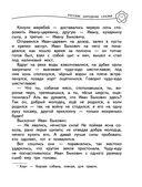 Универсальная хрестоматия. 4 класс — фото, картинка — 10