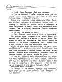 Универсальная хрестоматия. 4 класс — фото, картинка — 11