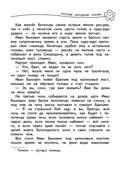 Универсальная хрестоматия. 4 класс — фото, картинка — 12