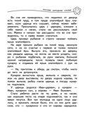 Универсальная хрестоматия. 4 класс — фото, картинка — 6