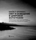 Свет и освещение в цифровой фотографии — фото, картинка — 1