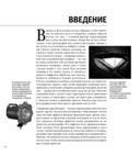 Свет и освещение в цифровой фотографии — фото, картинка — 4