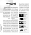 Свет и освещение в цифровой фотографии — фото, картинка — 9