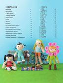 Большая книга вязаных кукол в технике амигуруми. Полный комплект одежды и аксессуаров — фото, картинка — 1