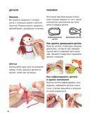 Большая книга вязаных кукол в технике амигуруми. Полный комплект одежды и аксессуаров — фото, картинка — 10
