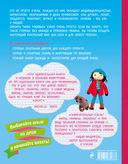 Большая книга вязаных кукол в технике амигуруми. Полный комплект одежды и аксессуаров — фото, картинка — 16
