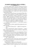 Академия Равновесия. Охота на феникса — фото, картинка — 11