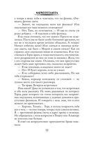 Академия Равновесия. Охота на феникса — фото, картинка — 12